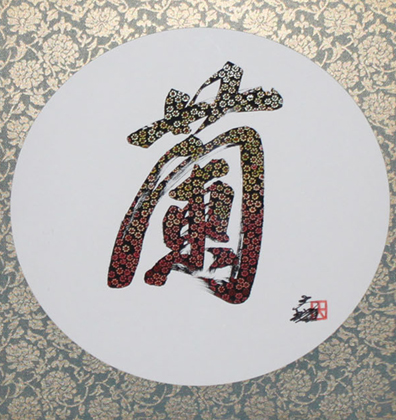 Circle  Calligraphy - Orchid 1989 22x20
